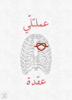 "The words for ""a knot"" and ""a complex situation"" are the same - Love In Arabic, Arabic Art, Arabic Calligraphy Design, Arabic Design, Arabic Phrases, Arabic Words, Arabic Funny, Funny Arabic Quotes, Word Drawings"