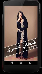 ‫قفطان جديد - kaftan 2017‬‎ – Vignette de la capture d'écran Kaftan, Catalogue, Google Play, Photos, Weddings, Caftan Marocain, Beauty, Places, Pictures