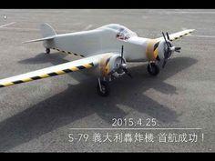 20150425_SM79 義大利轟炸機 首航成功!