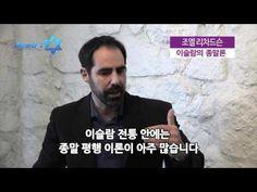 [BRADTV] 브래드쇼 119회. 이슬람의 종말론과 적그리스도 - 조엘 리차드슨