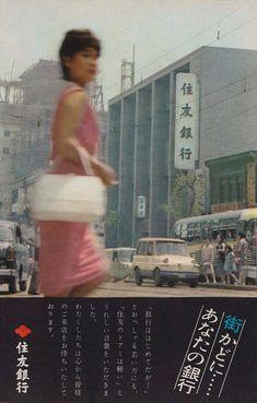 集めた昔の広告を貼ってくで : 哲学ニュースnwk Banks Advertising, Retro Advertising, Vintage Advertisements, Vintage Ads, Vintage Posters, Consumer Culture, Japanese Landscape, Magazine Ads, Life Magazine