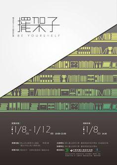 華山1914 : 【展覽】擺架子- 概念架子&工藝設計展 - 已結束