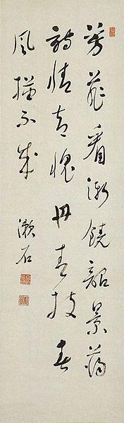 ファイル:Calligraphy of Natsume Souseki.jpg