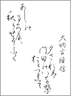 """Japanese poem by Minamoto no Tsunenobu from Ogura 100 poems (early 13th century) """"When the evening comes, / From the rice leaves at my gate, / Gentle knocks are heard, / And, into my round rush-hut, / Enters autumn's roaming breeze."""" 夕されば 門田の稲葉 おとづれて あしのまろやに 秋風ぞふく (calligraphy by yopiko)"""
