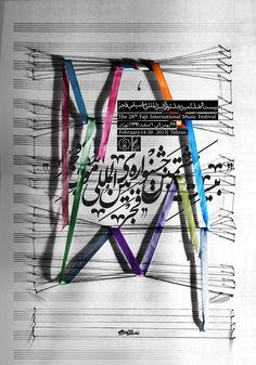 28th Fajr International Music Festival