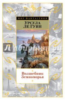 Гуин Ле - Волшебник Земноморья обложка книги