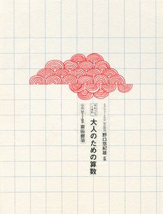 Asian graphic design and typography - japanese cloud Japon Illustration, Japanese Illustration, Graphic Design Illustration, Cloud Illustration, Design Illustrations, Design Poster, Poster Layout, Design Art, Logo Design