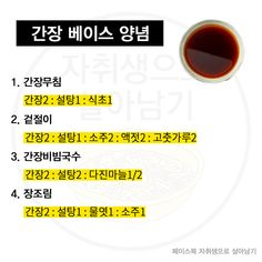 Food Menu, A Food, Korean Food, Food Plating, Recipe Collection, Baking, Recipes, Sauces, Dressing