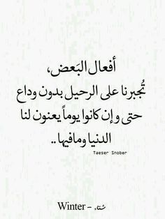 Great Words, Some Words, Mood Quotes, Life Quotes, Vie Motivation, Proverbs Quotes, Funny Arabic Quotes, Magic Words, Queen Quotes