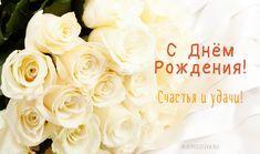 С Днём Рождения! Счастья и удачи!