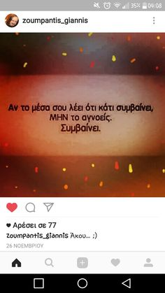 Greek Quotes, Keep In Mind, Forget, Mindfulness, Smile, Words, Inspiration, Beautiful, Art