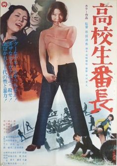 Way Out, Way in 1970 高校生番長 大映