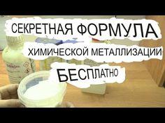 Химическая металлизация (хромирование). Секретный рецепт. Бесплатно - YouTube