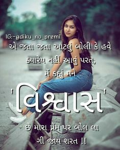 Gujarati Quotes, Cute Couples, Memories, Thoughts, Love, Feelings, Memoirs, Souvenirs, Adorable Couples