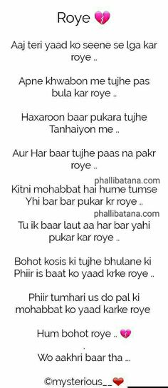 Dard Bhari Sad Shayari In Hindi For Whatsapp Status Which Will Make You Cry - Phalli Batana 💔 🖋️ Love Story Quotes, Dear Diary Quotes, Secret Love Quotes, First Love Quotes, Love Quotes Poetry, Love Smile Quotes, Mixed Feelings Quotes, True Love Quotes, Hurt Quotes