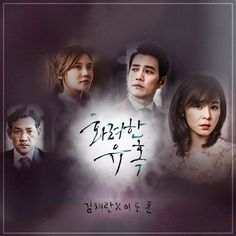 """""""Glamorous Temptation"""" is an OST track recorded by South Korean singers Kim Chae Ran, Lee Do Hun. It was released on March 18, 2016 by Danal Entertainment."""