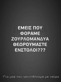 Funny Greek Quotes, Color Psychology, Thats Not My, Self, Jokes, Wisdom, Humor, Sayings, Life