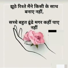 Hindi Quotes Images, Shyari Quotes, Hindi Quotes On Life, Life Lesson Quotes, Hurt Quotes, Strong Quotes, Positive Quotes, Life Quotes, Heartless Quotes