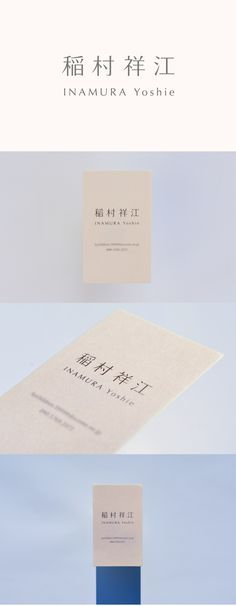 稲村様名刺 | Business card / VI | Graphic designer - OKADA Genya