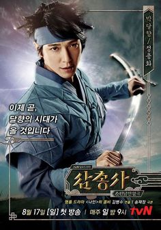 Jung Yong Hwa- Three Musketeers