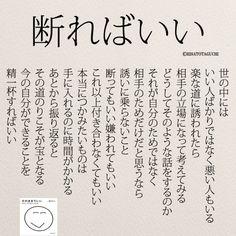 断ればいい . . #断ればいい#断る#一人暮らし #上京#人間関係#恋愛#仕事#日本 #そのままでいい#言葉#日本語