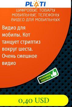 Стриптиз для мобильных устройств фото 517-776