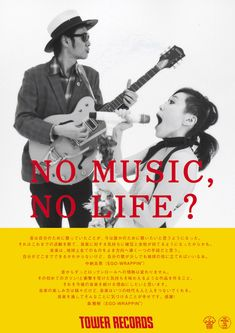 no music no life - Google 検索 Tower Records, Retro Advertising, Who Runs The World, Music Artists, Commercial, Entertaining, In This Moment, Mood, Musicians