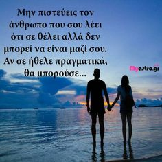 Feeling Loved Quotes, Love Quotes, Greek Quotes, Quotations, My Life, Thoughts, Feelings, Words, Movie Posters
