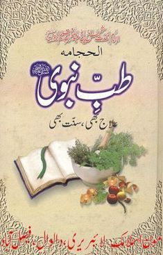"""This Book """" Tib-e-Nabvi """" provides a complete solution of problems. A most beautiful PDF Book on the subject of TIB - E -NABAVI. Islamic Books Online, Islamic Books In Urdu, Islamic Library, Islamic Phrases, Islamic Dua, Islamic Messages, Islamic Quotes, Free Pdf Books, Free Books Online"""