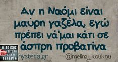 Funny Status Quotes, Funny Statuses, Funny Memes, Jokes, Greek Quotes, Lol, Let It Be, Humor, Tips
