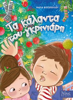 New book for Christmas with the wonderful illustrations by Angeliki Delecha Christmas Books, Educational Activities, New Books, Entertaining, Disney Characters, Kids, Illustrations, Bebe, Young Children