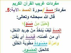 Pin By Essam Sayed Mohamed On Quran Islamic Quotes Holy Quran Quotes