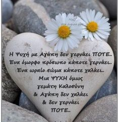 Words Quotes, Sayings, Special Words, Greek Quotes, True Words, Natural Beauty, Letters, Thoughts, Life