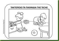Κ4 Classroom Behavior, Peanuts Comics, Education, Image, Teaching, Educational Illustrations, Learning, Onderwijs