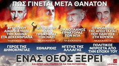 Movie Posters, Greek, Movies, Film Poster, Films, Greek Language, Movie, Film, Movie Theater