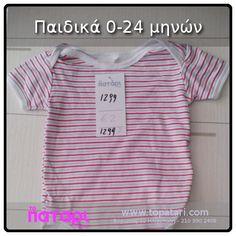 Παιδικά 0-24 μηνών