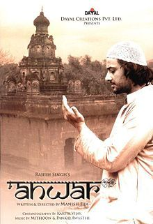 Anwar 2007 film poster.jpg