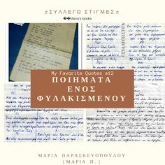 Maria's books #2 & My Favorite Quotes #12 - Ποιήματα ενός φυλακισμένου