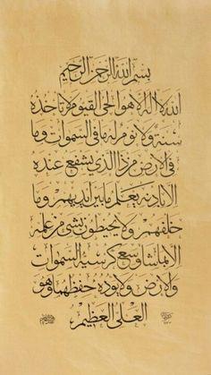 أعظم آية في القرآن ،، آية الكرسي  !! Ayatul Kursi - The verse of the Throne