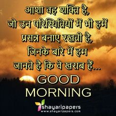 Good Morning Shayari with Images Good Morning Motivational Messages, Morning Quotes Images, Hindi Good Morning Quotes, Good Day Quotes, Morning Inspirational Quotes, Good Thoughts Quotes, Good Morning Messages, Good Morning Wishes, Good Morning Images Flowers