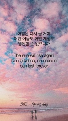 day BTS ~ Spring day BTS ~ Spring day You are in the right place about dark side Here we offer you the most beautiful pictures about the dark rose you are looking for. When you examine the day BTS ~ Spring day BTS ~ Spring day part of the picture … Bts Song Lyrics, Pop Lyrics, Bts Lyrics Quotes, Bts Qoutes, Music Lyrics, Bts Wallpaper Lyrics, Wallpaper Quotes, Iphone Wallpaper, Tumblr Wallpaper