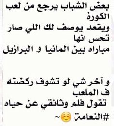 فلم وثائقي Funny Qoutes, Crazy Funny Memes, Funny Video Memes, Jokes Quotes, Arabic Funny, Arabic Jokes, Funny Arabic Quotes, Comedy Pictures, Funny Pictures