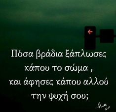 Greek Quotes, Beautiful Mind, Picture Video, Poetry, Sad, How Are You Feeling, Mindfulness, Inspirational Quotes, Letters