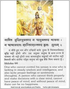 Bhagwad Geeta 2-66 - TheGita.net