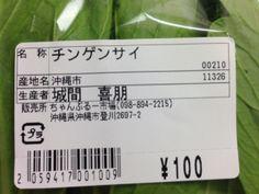 Bok Choy Japanese Label