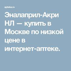 Эналаприл-Акри НЛ — купить в Москве по низкой цене в интернет-аптеке.