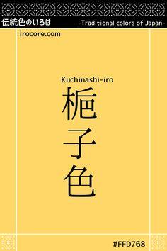 梔子色(くちなしいろ)とは、クチナシの実で染めた、少し赤みのある黄色のことです。色の由来やエピソードはwebサイトで! The Kuchinashi-iro is a little reddish yellow dyed with gardenia nuts. Origin of color and episodes are on the website! #伝統色のいろは #和色 #日本の伝統色 #梔子色  #カラー #Kushinashi #color #JapanColor  #JapanTraditionalcolors Traditional Names, Color Names, Colours, Japan, Words, Fashion, Moda, Okinawa Japan, Fashion Styles