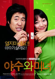 COMING SOON: Exclusive Korean movies starring So Ji Sub, Gong Hyo Jin, Shin Min Ah, Lee Byung Hun, and Lee Min Jung