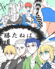 I am worried.especially for Archer cause he's attracted to himself Seven Knight, Shirou Emiya, Fate Anime Series, Anime Japan, Fate Zero, Otaku, Type Moon, Fate Stay Night, Funny Photos