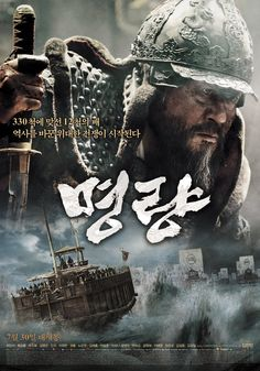 the admiral roaring currents (최민식)